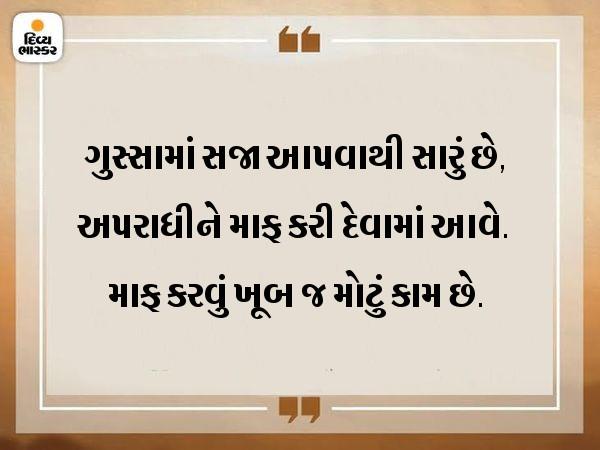 ક્યારેક-ક્યારેક માફ કરવું સજા આપવા કરતા વધારે મહત્ત્વપૂર્ણ હોય છે|ધર્મ,Dharm - Divya Bhaskar