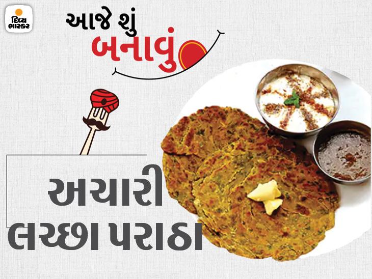 ઘરે આવેલા મહેમાનોને ખવડાવો અચારી લચ્છા પરાઠા, તેને ચટણી, દહીં અથવા ચાની સાથે સર્વ કરો રેસીપી,Recipe - Divya Bhaskar