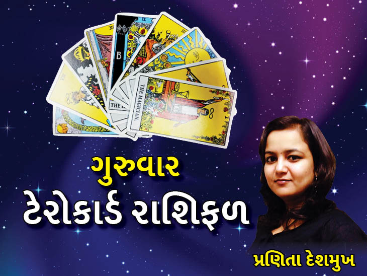 THE FOOL કાર્ડ પ્રમાણે ગુરુવારનો દિવસ મેષ જાતકો માટે દિવસ લાભદાયી રહેશે, વેપારમાં સફળતા મળશે|જ્યોતિષ,Jyotish - Divya Bhaskar