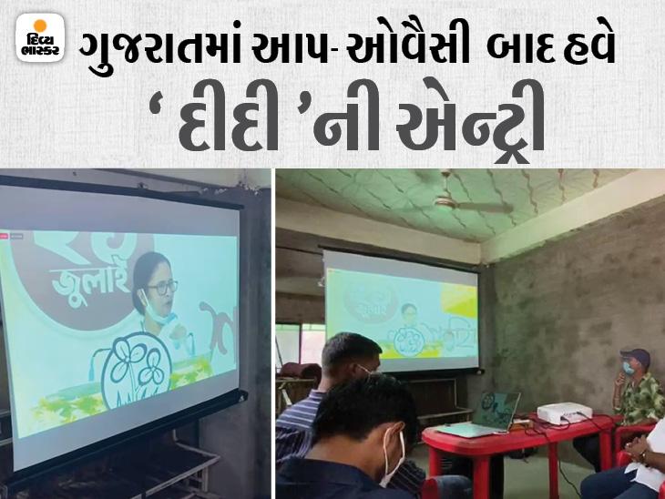મોદી-શાહના ગઢમાં TMCની એન્ટ્રી, મમતા બેનર્જીના વર્ચ્યુઅલ કાર્યક્રમમાં અમદાવાદના કાર્યકર્તાઓ જોડાયા, શહેરમાં બેનરો લાગ્યાં|અમદાવાદ,Ahmedabad - Divya Bhaskar