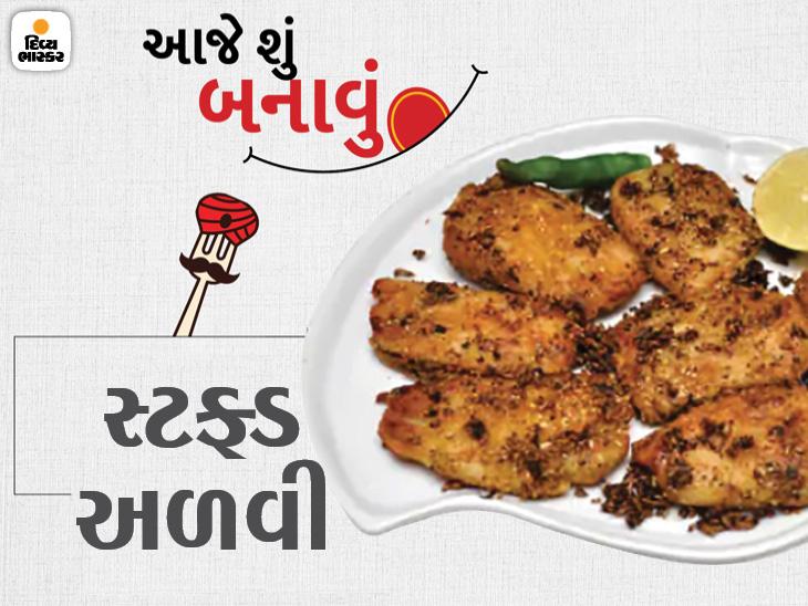 અળવીનું એક જેવું શાક ખાઈને કંટાળી ગયા હો તો સ્ટફ્ડ અળવી બનાવો, ઘરે આવેલા મહેમાનોને પણ આ ડિશ પસંદ આવશે રેસીપી,Recipe - Divya Bhaskar