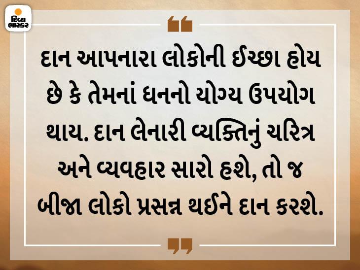 ક્યારેય-ક્યારેય મોટા સામાજીક કામ કરવા માટે દાન માગવું પડે છે, પરંતુ લેવાવાળાની દાનત સારી હોવી જોઈએ|ધર્મ,Dharm - Divya Bhaskar