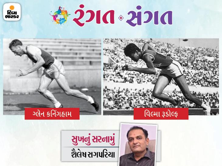 ઓલિમ્પિકના આ સુવર્ણચંદ્રક વિજેતા દોડવીરોને ઓળખો છો?|રંગત-સંગત,Rangat-Sangat - Divya Bhaskar