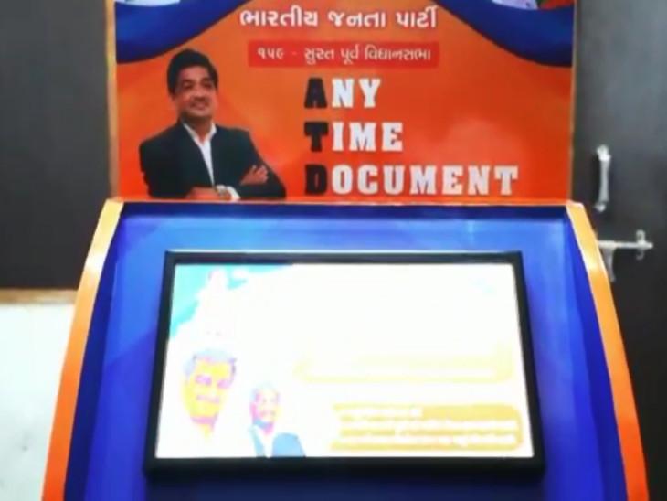 કેન્દ્ર સરકાર અને રાજ્ય સરકારની યોજનાઓના ફોર્મ મળે તેવી વ્યવસ્થા, સુરતના પૂર્વ વિધાનસભાના ધારાસભ્ય દ્વારા ATD મશીન મુકાશે|સુરત,Surat - Divya Bhaskar