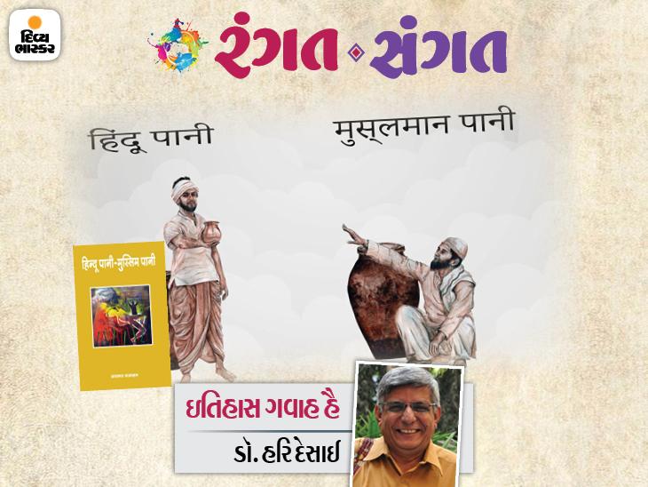 એક સમય હતો જ્યારે ભારતનાં રેલવે સ્ટેશને હિંદુ પાણી, મુસ્લિમ પાણી અલગ રખાતાં રંગત-સંગત,Rangat-Sangat - Divya Bhaskar
