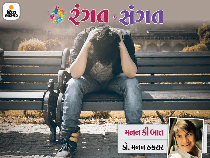 શું તમને સતત કોઈ વસ્તુની ચિંતા સતાવ્યા કરે છે?|રંગત-સંગત,Rangat-Sangat - Divya Bhaskar