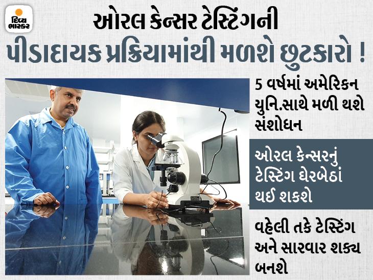 લાળના સેમ્પ્પલથી મોઢાના કેન્સરના ટેસ્ટિંગ માટે અમદાવાદની સ્કોલર કરશે રિસર્ચ, પ્રયોગ સફળ થાય તો વારંવાર બાયોપ્સીની ઝંઝટમાંથી મળશે છુટકારો|ઓરિજિનલ,DvB Original - Divya Bhaskar