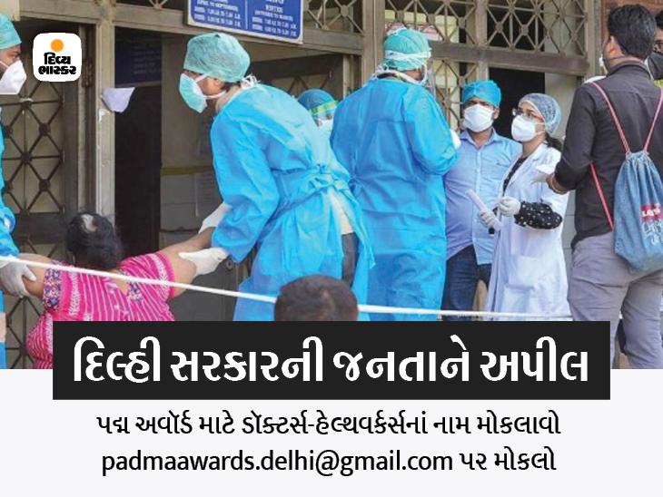 આ વર્ષે પદ્મ અવૉર્ડ માટે ડૉક્ટર-હેલ્થવર્કર્સનાં નામ મોકલવામાં આવશે, 15 ઑગસ્ટ સુધીમાં જાહેર જનતા પાસે નામો મોકલવા અપીલ ઈન્ડિયા,National - Divya Bhaskar