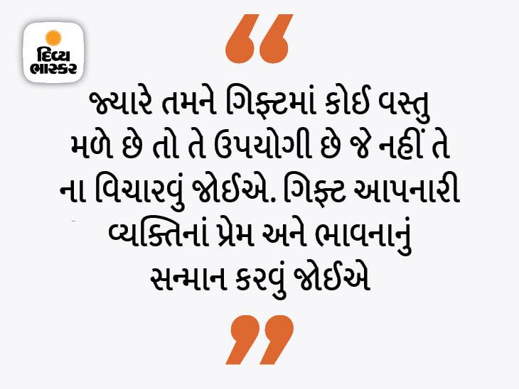 જો કોઈ વ્યક્તિ ભેટ આપે તો તેની કિંમત કરતાં તેની ભાવનાને વધારે મહત્ત્વ આપવું જોઈએ|ધર્મ,Dharm - Divya Bhaskar