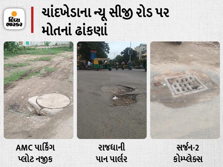 અમદાવાદમાં ભારે વરસાદ પડે તો ચેતજો માત્ર ભૂવા નહીં ગટરમાં પણ પડી શકો, સાડા ત્રણ કિ.મી. વિસ્તારમાં જ ગટરના 8 ઢાંકણા તૂટેલા|અમદાવાદ,Ahmedabad - Divya Bhaskar