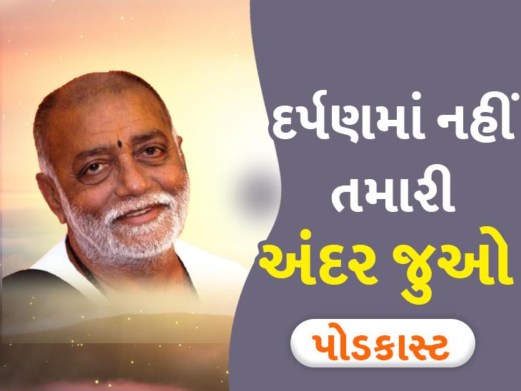 બીજાથી નહીં પોતાનાથી જ પ્રભાવિત થાવ, બાપુએ બેડો પાર કરવાનું રહસ્ય બતાવ્યું|ધર્મ દર્શન,Dharm Darshan - Divya Bhaskar