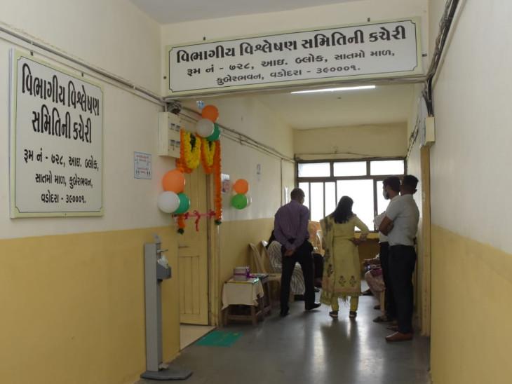 અનુસૂચિત જનજાતિના જાતિ પ્રમાણપત્રોની ખરાઇ કરવા માટે વડોદરા ખાતે વિભાગીય વિશ્લેષણ સમિતિ અને વિજિલન્સ સેલની કચેરીનો પ્રારંભ - Divya Bhaskar
