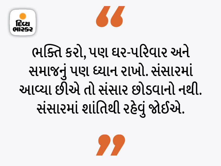 ભક્ત હોવાનો અર્થ છે, જે પણ કામ કરો તે જાગૃત રહીને કરો|ધર્મ,Dharm - Divya Bhaskar