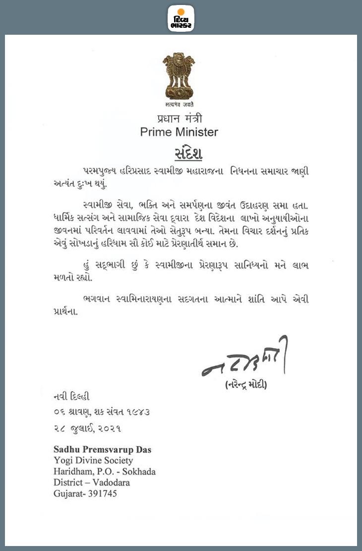 પીએમ મોદીએ પત્ર લખીને હરિપ્રસાદ સ્વામીજીને શ્રદ્ધાંજલિ આપી