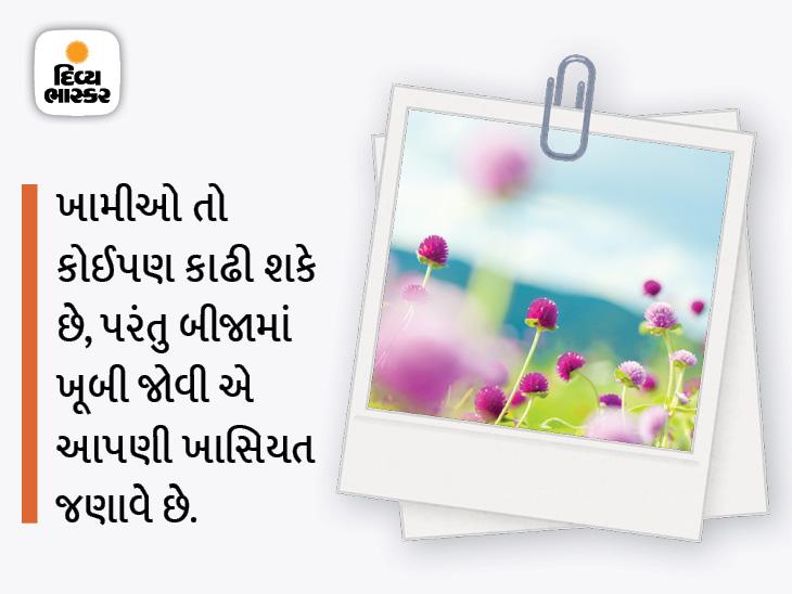 આપણી અંદર ધીરજ હશે તો એક દિવસ આપણને સફળતા જરૂર મળશે|ધર્મ,Dharm - Divya Bhaskar