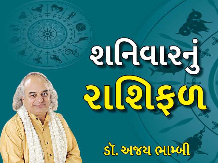 શનિવારે મેષ જાતકો પરિવારની સાથે સમય પસાર કરવાથી ખુશ રહેશે, તણાવથી રાહત મળશે|જ્યોતિષ,Jyotish - Divya Bhaskar
