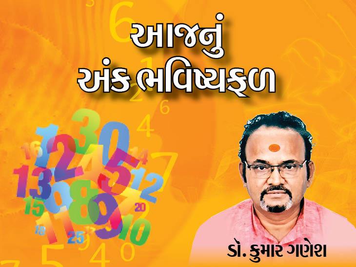શનિવારનો ભાગ્ય અંક 7 રહેશે, આ દિવસે અંક 7ની અંક 1-4 સાથે પ્રબળ મિત્ર યુતિ રહેશે|જ્યોતિષ,Jyotish - Divya Bhaskar