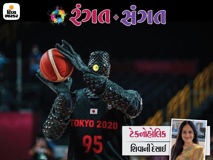 ઓલિમ્પિકમાં રોબોટ...બાસ્કેટબોલ કોમ્પિટિશન હવે કોણ જીતશે? રોબોટ કે જાદુની ટીમ? રંગત-સંગત,Rangat-Sangat - Divya Bhaskar