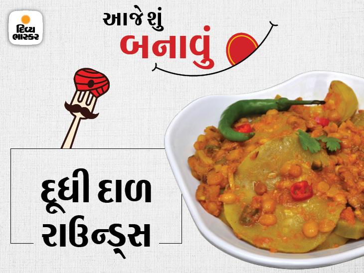 મોનસૂનમાં કંઈક મસાલેદાર ખાવાની ઈચ્છા હોય તો દૂધી દાળ રાઉન્ડ્સ બનાવો, કોથમીર નાખીને તેને સર્વ કરો|રેસીપી,Recipe - Divya Bhaskar