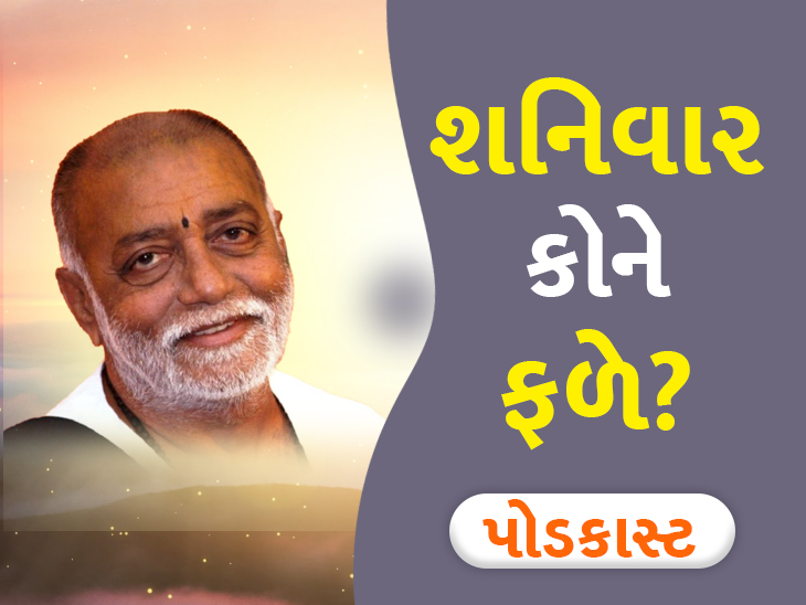 ગ્રહ કોને નડે અને કોને ના નડે? બાપુએ ભણેલાં ગણેલાં લોકોની વાતથી સમજાવ્યું|ધર્મ દર્શન,Dharm Darshan - Divya Bhaskar