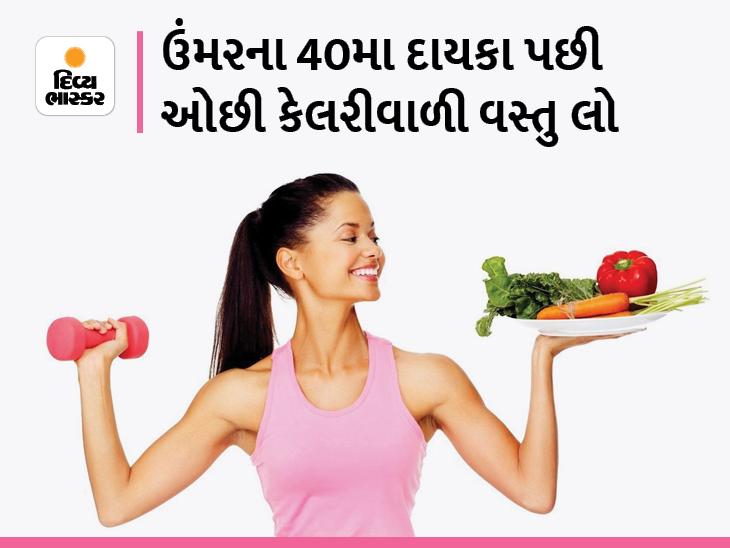 મેક્સિમમ 4 ચમચી ખાંડ અને 3 કપ ચા-કોફી લઈ શકાય છે, ફિટ રહેવા માટે દરરોજ મિનિમમ 30 મિનિટનું વૉક કરો હેલ્થ,Health - Divya Bhaskar