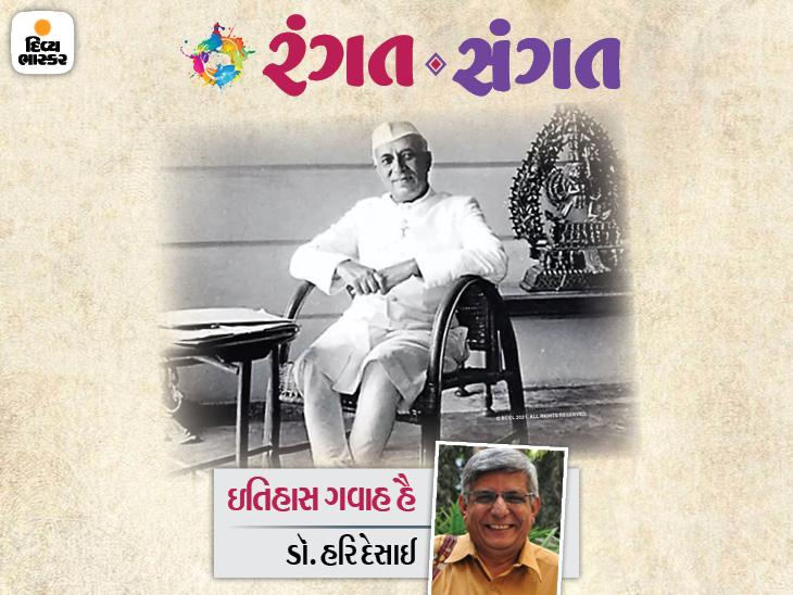 નેહરુયુગમાં પોતીકાઓને પણ સરકારી ટીકા કરવાની આઝાદી હતી|રંગત-સંગત,Rangat-Sangat - Divya Bhaskar