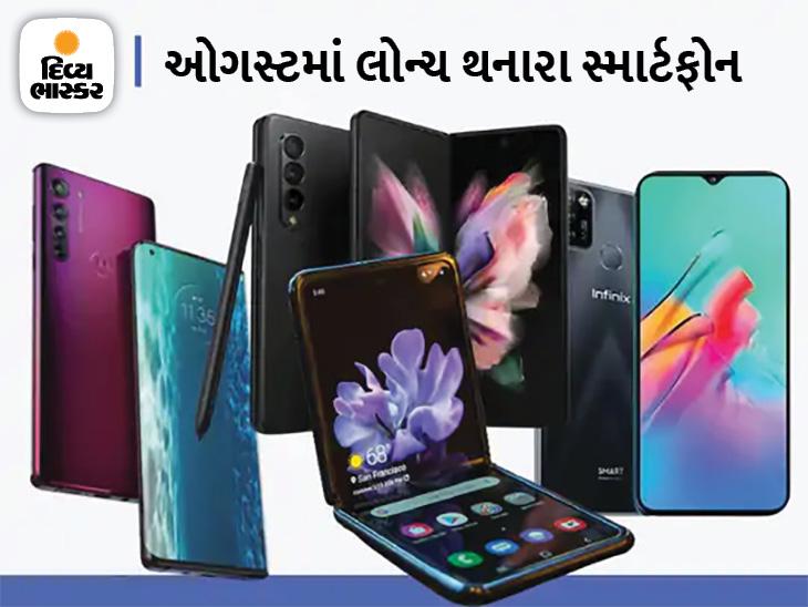 આ મહિને સેમસંગ, મોટોરોલાથી લઈને ઈન્ફિનિક્સ કંપની તેના સ્માર્ટફોન લોન્ચ કરશે, જાણો તમારા માટે કયો બેસ્ટ રહેશે|ગેજેટ,Gadgets - Divya Bhaskar