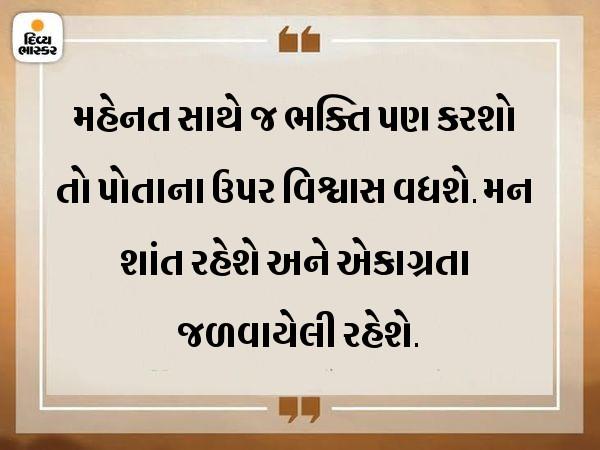 માત્ર મંત્રજાપ કરવાથી સફળતા મળશે નહીં, કોશિશ પણ કરવી જરૂરી છે|ધર્મ,Dharm - Divya Bhaskar