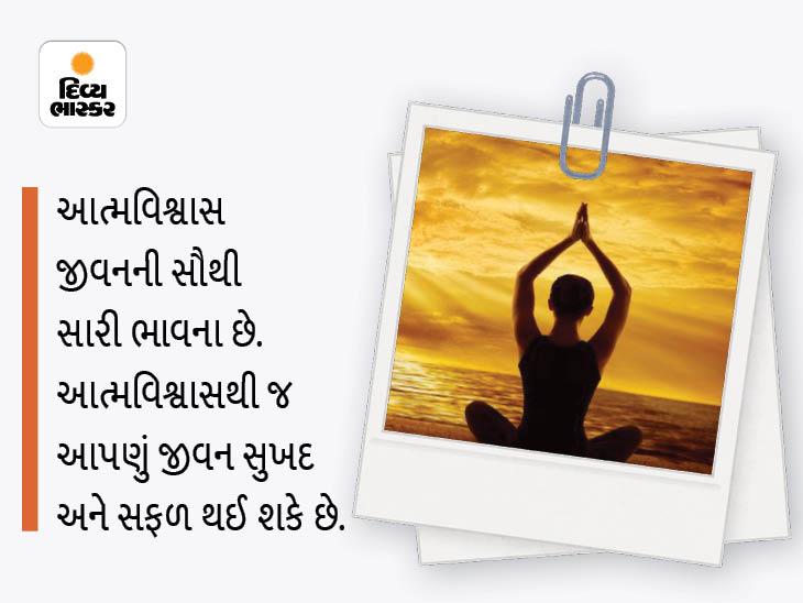 જ્યારે કોઈના મનમાં શંકા પ્રવેશ કરે છે ત્યારે પ્રેમ અને વિશ્વાસ મનથી બહાર જતો રહે છે|ધર્મ,Dharm - Divya Bhaskar