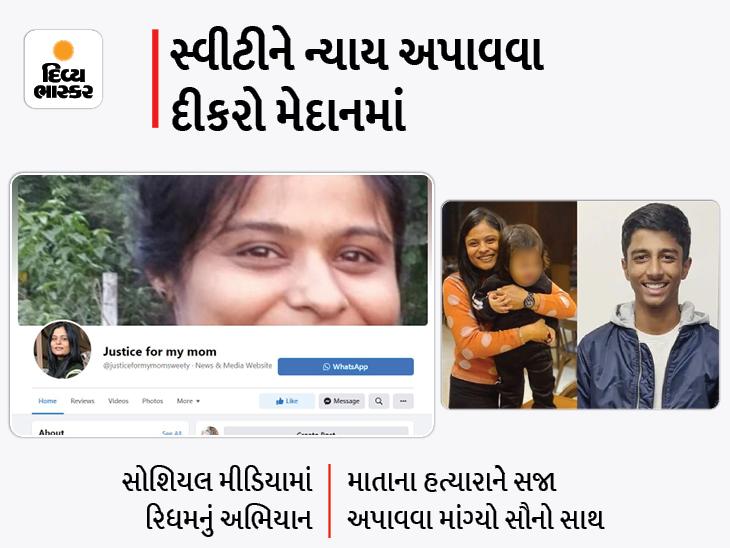 'અમારા 2 વર્ષના નિર્દોષ ભાઈને માતાથી અલગ કરનારને કડક સજા મળે', સ્વીટી પટેલના દીકરા રિધમે સોશિયલ મીડિયામાં કરી ભાવુક પોસ્ટ અમદાવાદ,Ahmedabad - Divya Bhaskar