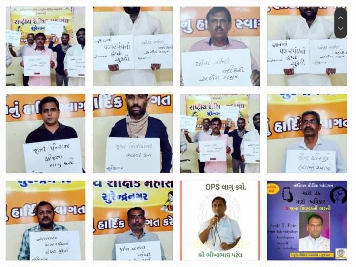 ગુજરાતના શિક્ષકોનું પડતર માંગણીઓને લઈને આંદોલન શરૂ, 7 દિવસમાં 50 હજાર શિક્ષકો સોશિયલ મીડિયામાં પોસ્ટ મુકશે|અમદાવાદ,Ahmedabad - Divya Bhaskar