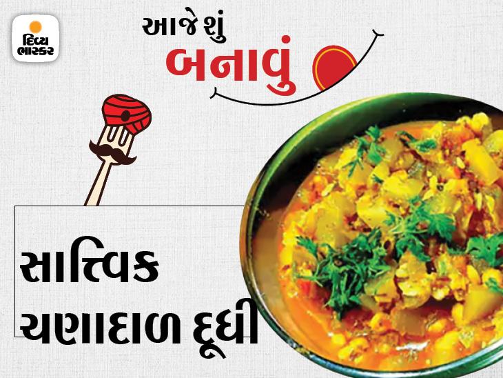 હેલ્ધી અને ટેસ્ટી ચણાદાળ દૂધી બનાવવાની રીત, રોટલી અને ચોખા સાથે તેને સર્વ કરી શકાશે|રેસીપી,Recipe - Divya Bhaskar