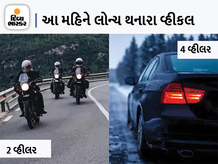 ઓગસ્ટમાં ઓલા સ્કૂટરથી લઇને રોયલ એન્ફિલ્ડના નવાં મોડેલ સહિત અન્ય વ્હીકલ્સની ઓટો ઇન્ડસ્ટ્રીમાં એન્ટ્રી થશે, ટાટા-મારુતિની અપડેટેડ ગાડીઓ પણ આવશે|ઓટોમોબાઈલ,Automobile - Divya Bhaskar