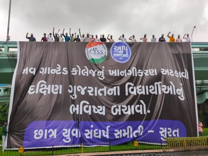 સુરતમાં 'આપ' દ્વારા કોલેજના ખાનગીકરણનો વિરોધ, બ્રિજ પર લટકાવી દીધું 50 બાય 40 ફૂટનું વિશાળ બેનર સુરત,Surat - Divya Bhaskar