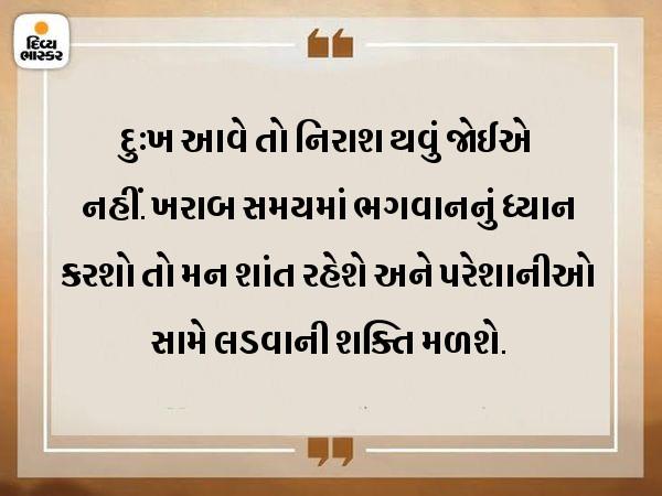 જીવનમાં જ્યારે પણ દુઃખ આવે ત્યારે આપણે પરમાત્માની નજીક જવું જોઈએ|ધર્મ,Dharm - Divya Bhaskar