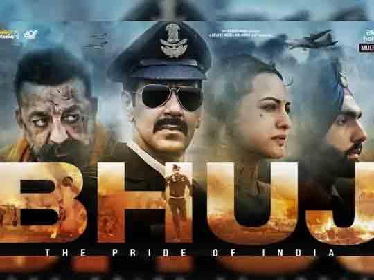 અજય દેવગન, સોનાક્ષી સિંહા સ્ટારર 'ભુજઃ ધ પ્રાઇડ ઓફ ઇન્ડિયા'નું બીજું ટ્રેલર રિલીઝ|બોલિવૂડ,Bollywood - Divya Bhaskar