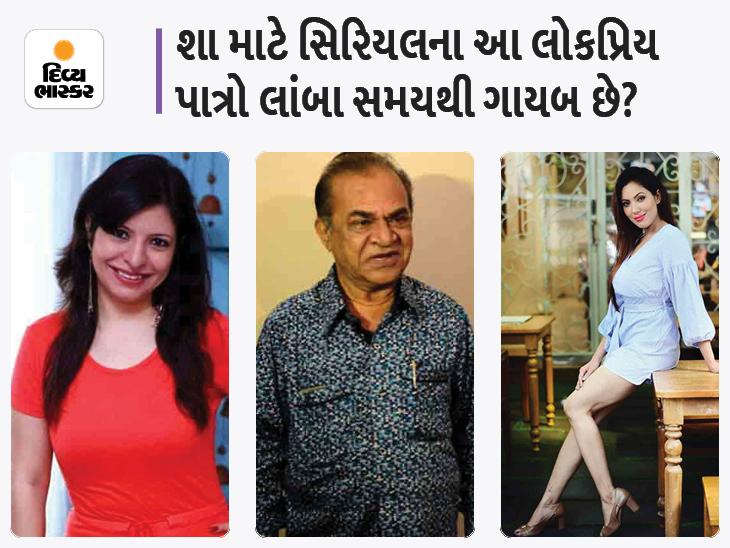 બબીતાજીથી લઈ રોશનભાભી સુધી, શોમાં હોવા છતાંય લાંબા સમયથી કેમ જોવા નથી મળતા આ પાત્રો? ટીવી,TV - Divya Bhaskar