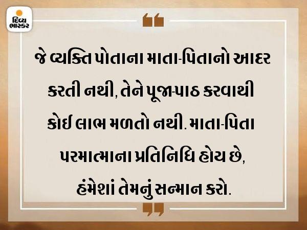 માતા-પિતાનું સન્માન કરવાથી ભગવાન પણ દરેક કામમાં મદદ કરે છે|ધર્મ,Dharm - Divya Bhaskar