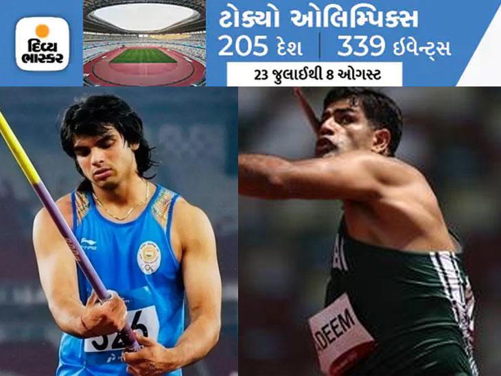 ભાલાફેંકની ફાઇનલમાં ભારતના નીરજ ચોપરાને પાકિસ્તાનનો અરશદ નદીમ આપશે ટક્કર; 12 એથ્લીટ ફાઇનલ માટે ક્વોલિફાઇ|ટોક્યો ઓલિમ્પિક,Tokyo Olympics - Divya Bhaskar