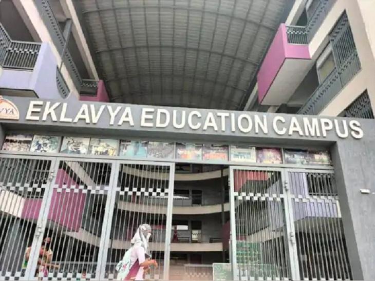 અમદાવાદની એકલવ્ય સ્કૂલ ફરી વિવાદમાં, ફી ના ભરી શકનાર વિદ્યાર્થિનીનું પેપર સ્વીકારવાની ના પાડી શિક્ષિકાએ ઘરે કાઢી મૂકી|અમદાવાદ,Ahmedabad - Divya Bhaskar