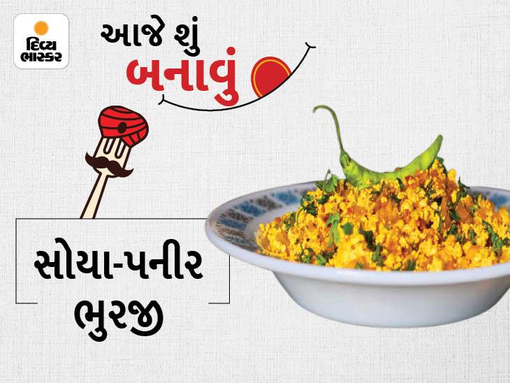 ઓછા સમયમાં ફટાફટ બનાવો સોયા પનીર ભુરજી, તેને પરાઠા, રોટલી અથવા ભાતની સાથે સર્વ કરો રેસીપી,Recipe - Divya Bhaskar