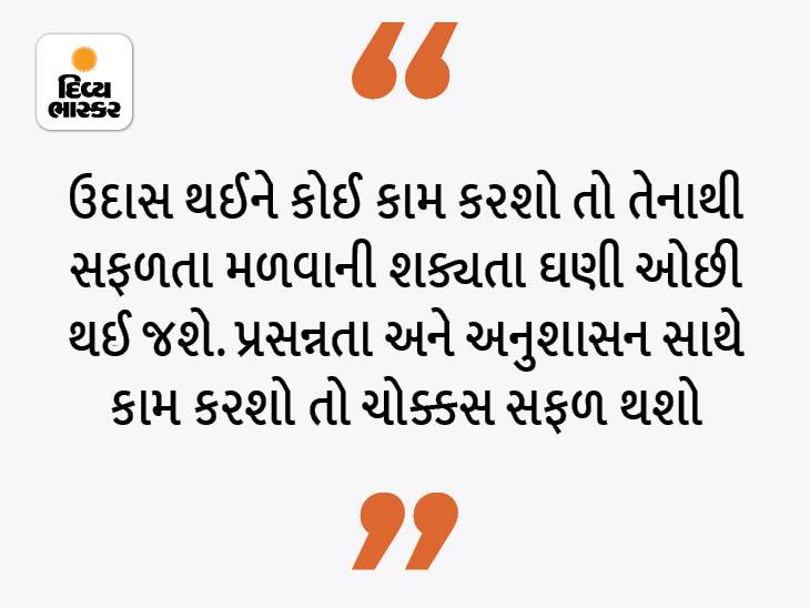 જ્યારે કોઈ મોટું કામ કરવાનું હોય ત્યારે અનુશાસન ઘણું જરૂરી છે, તેના વગર કામ બગડી જાય છે|ધર્મ,Dharm - Divya Bhaskar