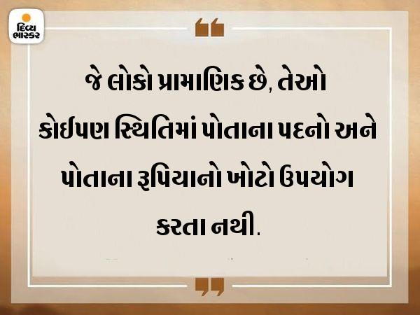 પોતાના લાભ માટે પદ અને ધનનો દુરૂપયોગ કરવો ખૂબ જ ખોટી વાત છે|ધર્મ,Dharm - Divya Bhaskar