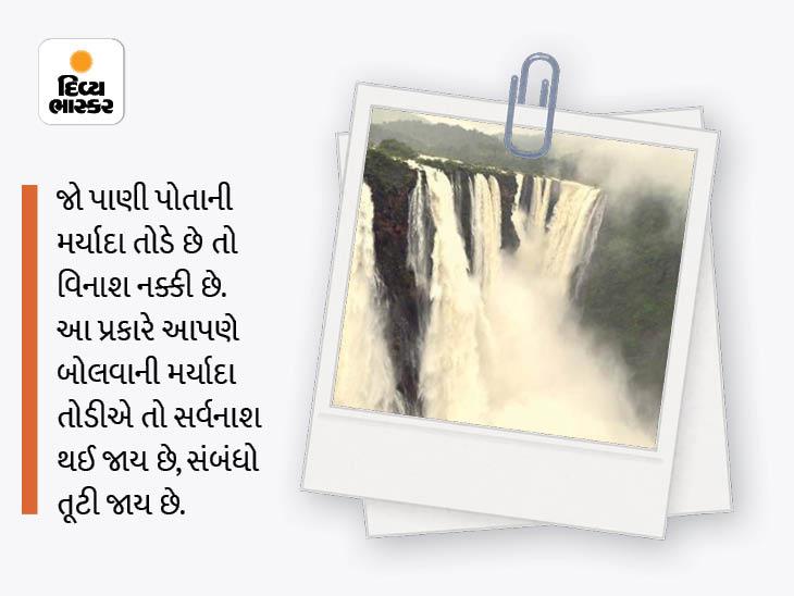 કોઈ વ્યક્તિ પોતાને કેટલી પણ શ્રેષ્ઠ સમજે, પરંતુ હકીકત એ છે કે પ્રકૃતિ કોઈને પણ સર્વશ્રેષ્ઠ બનવા દેતી નથી|ધર્મ,Dharm - Divya Bhaskar