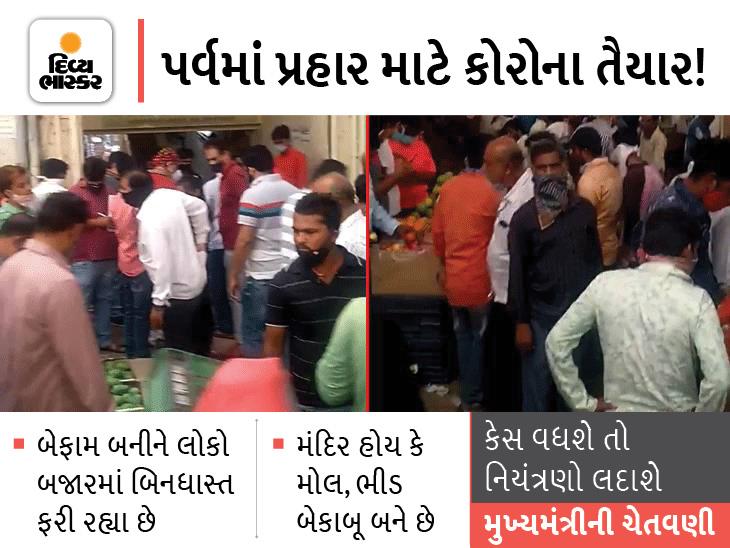 જો જનતા બેફામ બનશે તો જન્માષ્ટમી, નવરાત્રિ અને દિવાળી ઘરમાં જ ઊજવવી પડશે, સરકાર ફરી પ્રતિબંધો લાદી શકે છે|અમદાવાદ,Ahmedabad - Divya Bhaskar