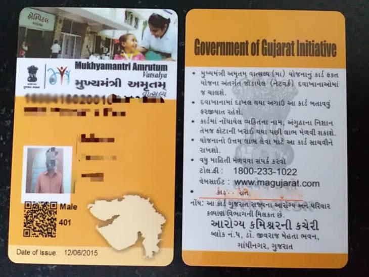 મા કાર્ડ સહિત હવે કેન્દ્ર-રાજ્યની આરોગ્ય યોજનાઓનો એક જ કાર્ડમાં લાભ મળશે, વેલિડિટી પુરી થાય ત્યારે 'PMJAY-MA' કાર્ડ લેવું પડશે|અમદાવાદ,Ahmedabad - Divya Bhaskar