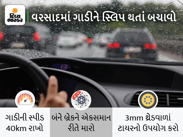 ખરાબ રસ્તા, ટાયર અને સ્પીડ કારણે ગાડી સ્લિપ થઈ જાય છે, જાણો વરસાદમાં ડ્રાઈવિંગ કરતાં સમયે કઈ બાબતોનું ધ્યાનમાં રાખવું|ઓટોમોબાઈલ,Automobile - Divya Bhaskar