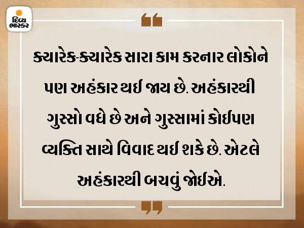 ક્યારેય પોતાના ઘરમાં ગુસ્સો કરવો જોઈએ નહીં, નહીંતર સંબંધ ખરાબ થઈ શકે છે|ધર્મ,Dharm - Divya Bhaskar