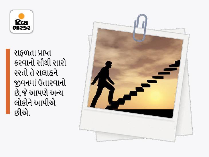 જો આપણે કોઈ કામમાં પરફેક્ટ થવાનું વિચારીએ છીએ તો તે કામને સતત કરતા રહેવું જોઈએ|ધર્મ,Dharm - Divya Bhaskar