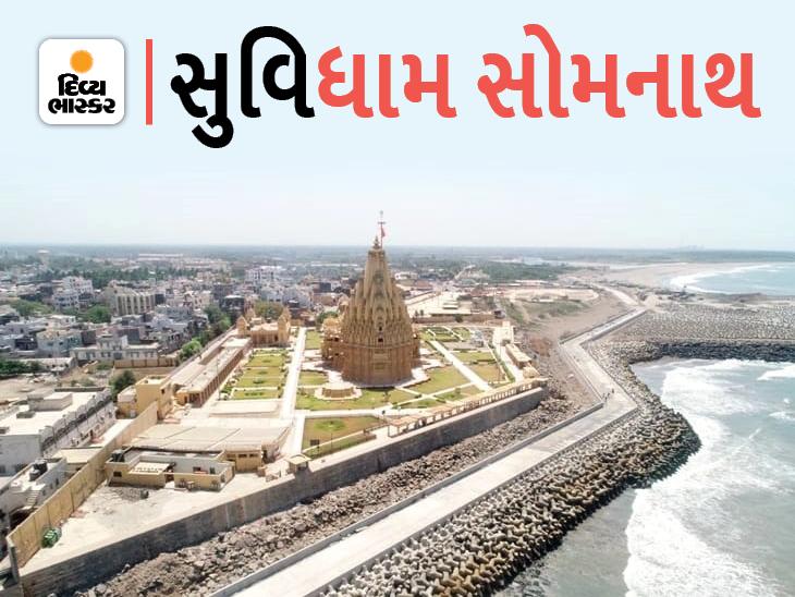 દરિયાકિનારે નવા બનેલા વોક-વેનું PM કરશે ઇ-લોકાર્પણ, પ્રભાસમાં 21 કરોડના ખર્ચે બનશે પાર્વતી મંદિર|જુનાગઢ,Junagadh - Divya Bhaskar